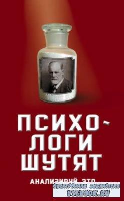 Богданова Вероника - Психологи шутят. Анализируй это (2019)