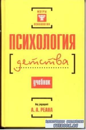 А.А. Реана - Психология детства (2003)