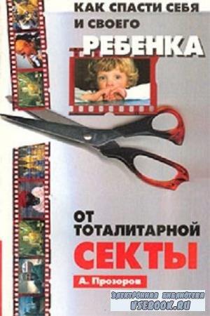 А. Прозоров - Как спасти себя и своего ребенка от тоталитарной секты (2000)
