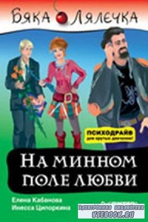 Кабанова Е., Ципоркина И. - На минном поле любви (2005)