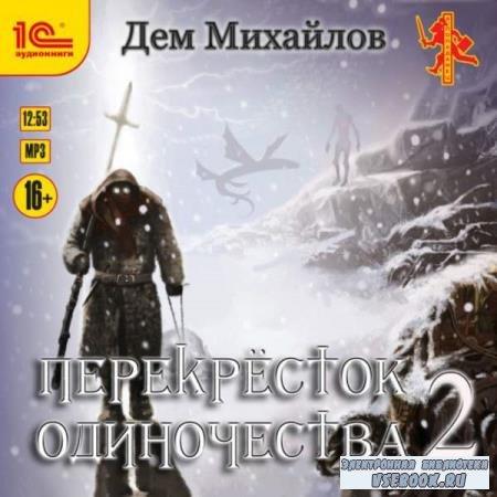 Дем Михайлов. ПереКРЕСТок одиночества – 2 (Аудиокнига)