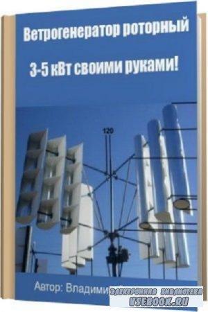 Владимир Смирнов - Ветрогенератор роторный 3-5 кВт своими руками! (2012)