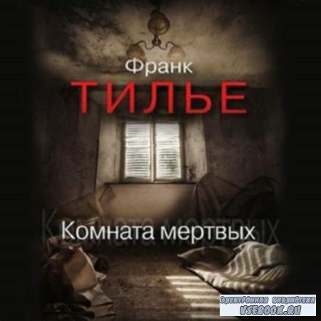 Франк Тилье. Комната мертвых (Аудиокнига)