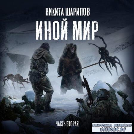 Никита Шарипов. Иной мир. Часть вторая (Аудиокнига)