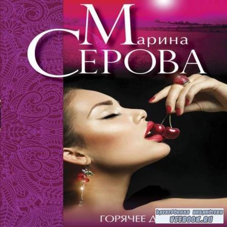 Марина Серова. Горячее дельце (Аудиокнига)