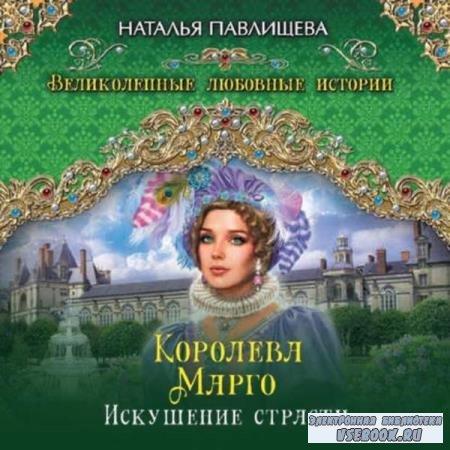 Наталья Павлищева. Королева Марго. Искушение страсти (Аудиокнига)