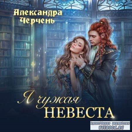 Александра Черчень. Я чужая невеста (Аудиокнига)