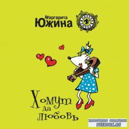 Маргарита Южина. Хомут да любовь (Аудиокнига)
