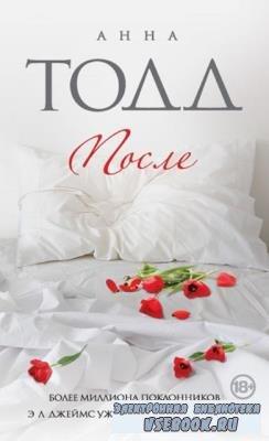 Модное чтение. Проза Анны Тодд и Эстель Маскейм (14 книг) (2016-2020)