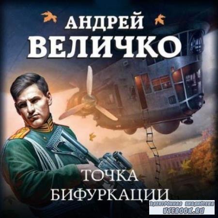 Андрей Величко. Точка бифуркации (Аудиокнига)