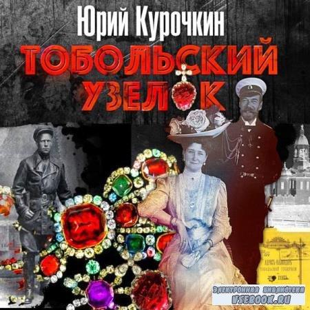 Юрий Курочкин. Тобольский узелок (Аудиокнига)