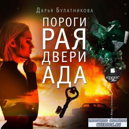 Дарья Булатникова. Пороги рая, двери ада (Аудиокнига)