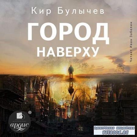 Кир Булычев. Город наверху (Аудиокнига)