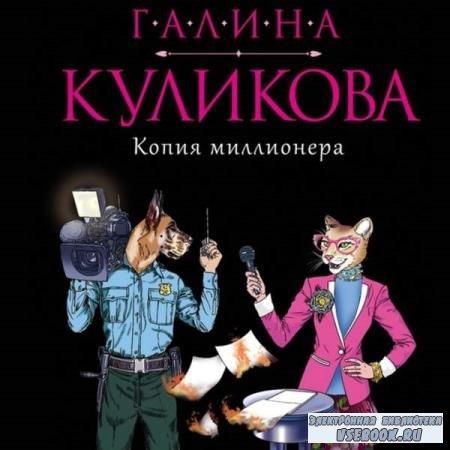 Галина Куликова. Копия миллионера (Аудиокнига)