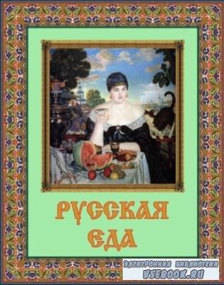 Бутромеев В.П., Бутромеев В.В. (под ред.) - Русская еда (2018)