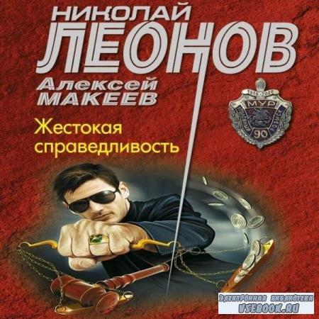 Леонов Николай, Макеев Алексей. Жестокая справедливость (Аудиокнига)