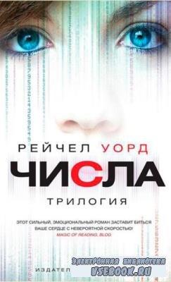 Звёзды Young Adult (18 книг) (2018-2020)