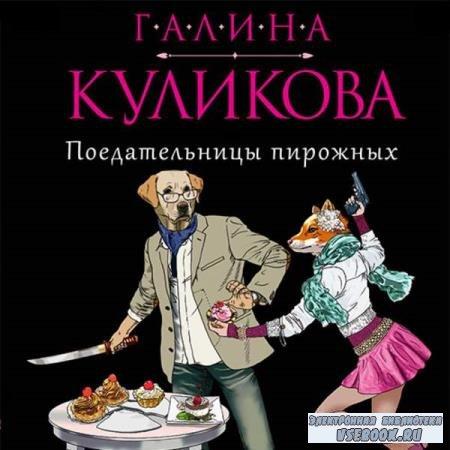 Галина Куликова. Поедательницы пирожных (Аудиокнига)