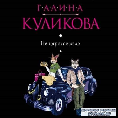 Галина Куликова. Не царское дело (Аудиокнига)
