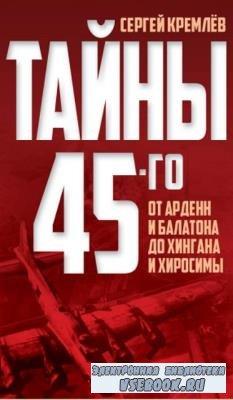 Тайны военной истории (11 книг) (2016-2017)