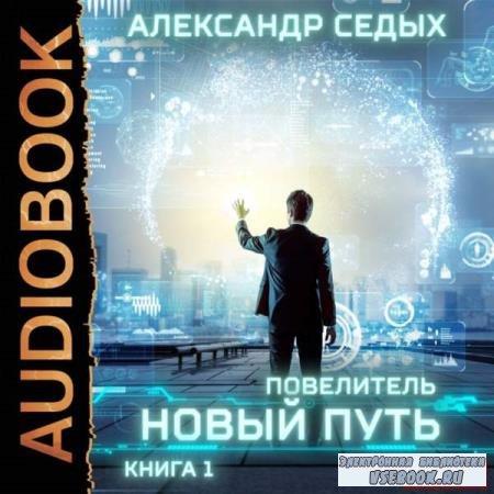 Александр Седых. Новый путь (Аудиокнига)