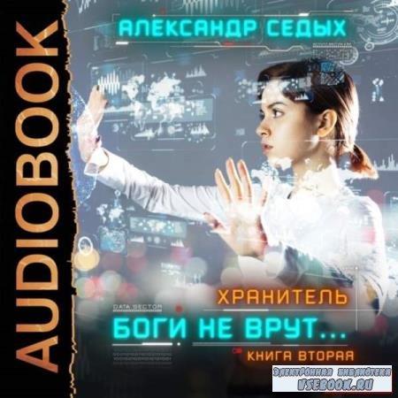 Александр Седых. Хранитель. Книга 2. Боги не врут… (Аудиокнига)