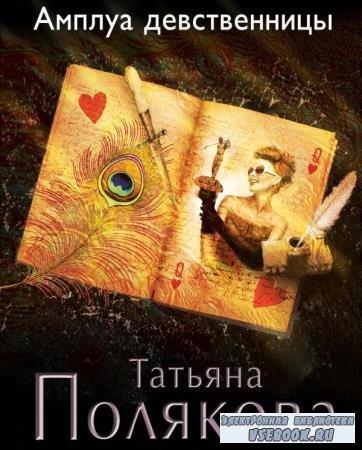 Татьяна Полякова. Амплуа девственницы (Аудиокнига)
