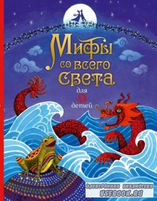 Любимые мифы и сказки для детей (5 книг) (2019-2020)