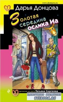Дарья Донцова - Собрание сочинений (271 книга) (2005-2020)
