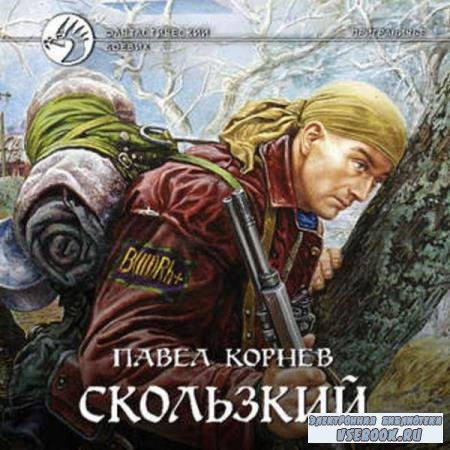 Павел Корнев. Скользкий (Аудиокнига)