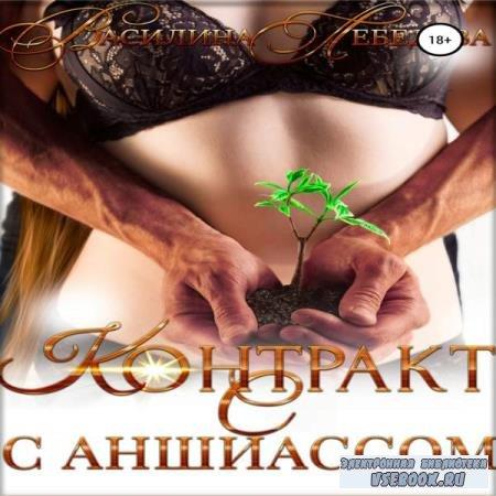 Василина Лебедева. Контракт с Аншиассом (Аудиокнига)