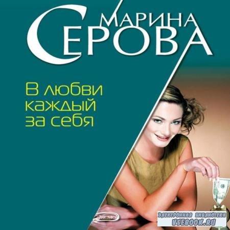 Марина Серова. В любви каждый за себя (Аудиокнига)