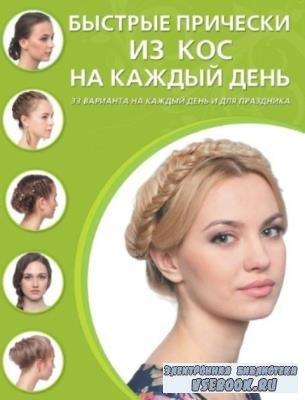Крашенинникова Д. - Быстрые прически из кос на каждый день: 33 варианта на каждый день и для праздника (2015)
