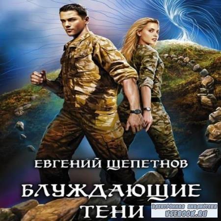 Евгений Щепетнов. Блуждающие тени (Аудиокнига)