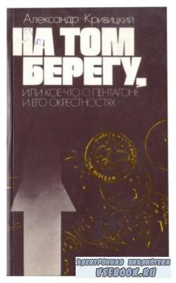 Кривицкий А.Ю. - На том берегу, или кое-что о Пентагоне и его окрестностях (1981)