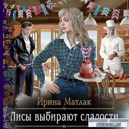 Ирина Матлак. Лисы выбирают сладости (Аудиокнига)