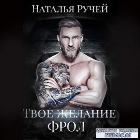 Наталья Ручей. Твоежелание.Фрол (Аудиокнига)