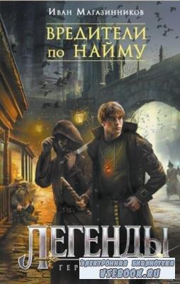 Иван Магазинников - Собрание сочинений (39 книг) (2013-2020)