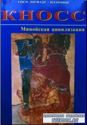 Логиаду-Платонос С. - Кносс. Минойская цивилизация (1995)