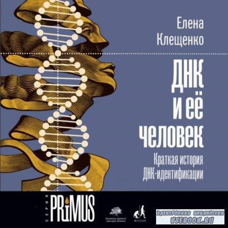 Елена Клещенко. ДНК и её человек. Краткая история ДНК-идентификации (Аудиокнига)