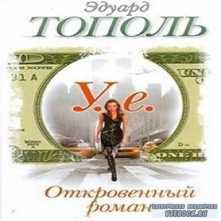 Эдуард Тополь. У.е. Откровенный роман (Аудиокнига)