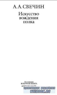 Свечин А.А. - Искусство вождения полка по опыту войны 1914-1918 гг. (2005)