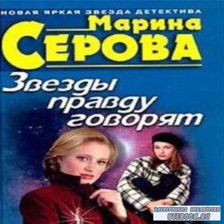 Марина Серова. Звезды правду говорят (Аудиокнига)