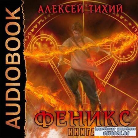 Алексей Тихий. Феникс. Книга первая (Аудиокнига)