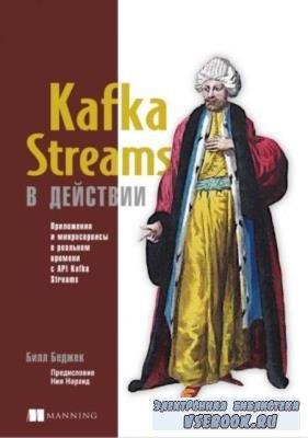 Беджек Билл - Kafka Streams в действии (2019)