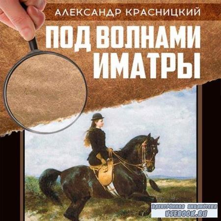 Александр Красницкий. Под волнами Иматры (Аудиокнига)