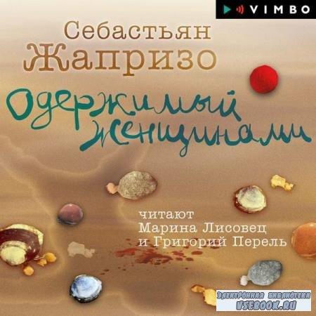 Себастьян Жапризо. Одержимый женщинами (Аудиокнига)