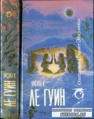У. ле Гуин - Ожерелье Планет Эйкумены (2 книги) (1992)