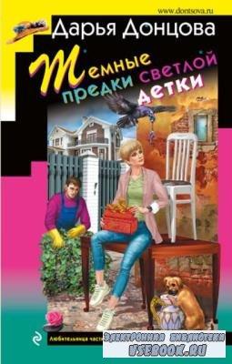 Дарья Донцова - Любительница частного сыска Даша Васильева (61 книга) (2000-2020)
