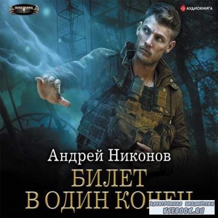 Андрей Никонов. Билет в один конец (Аудиокнига)